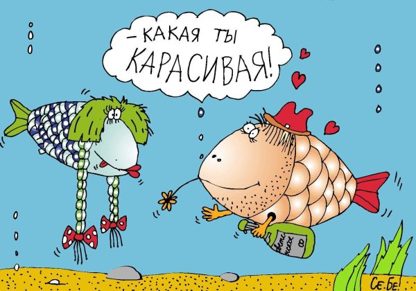 Прикольные картинки карикатуры про любовь