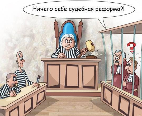 Картинки с приколами про судей