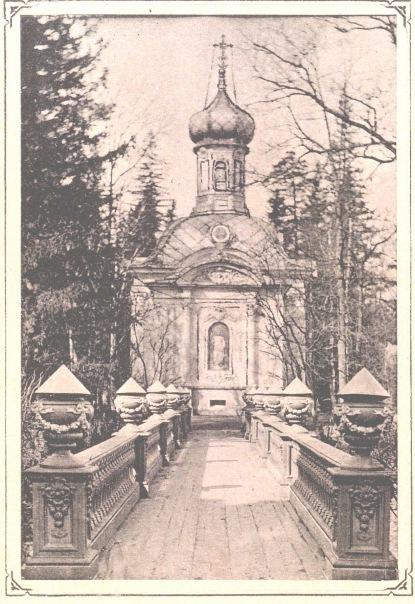Дача князей Белосельских-Белозерских (начало), Архитектор