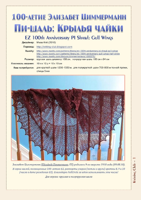 Gull_Wings_PI_Shawl_rus_01 (494x700, 242Kb)