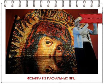 Гигантские пасхальные мозаики и праздничные мероприятия
