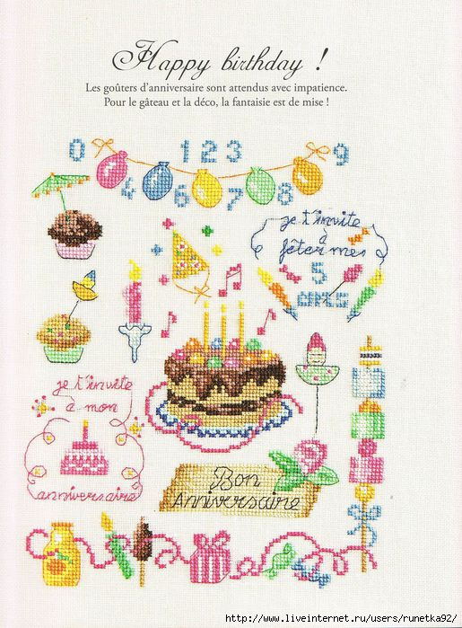 Днем рождения, вышитые открытки день рождения схемы