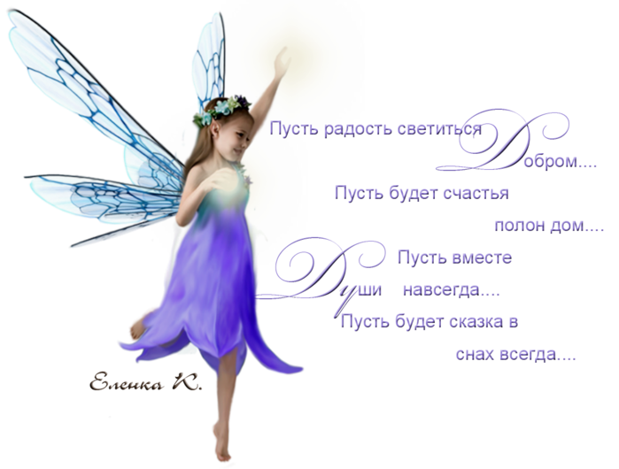 Поздравление с днем рождения от феи в стихах