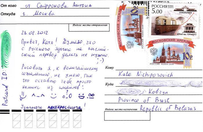 Что писать в открытке почтовой