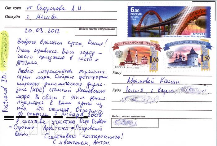 День, почтовая открытка на английском примеры