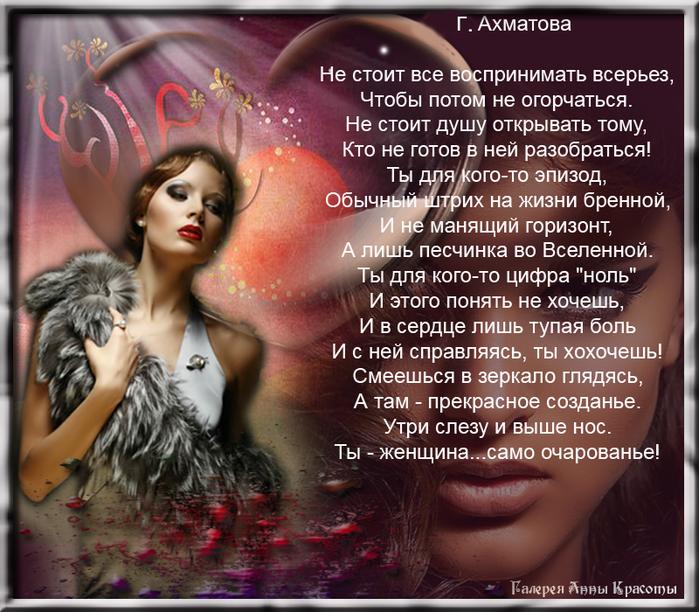 Стихи о сильной женщине на открытках