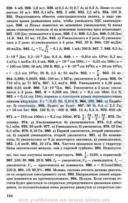 Рымкевич по год сборнику физике 1984 по задач гдз