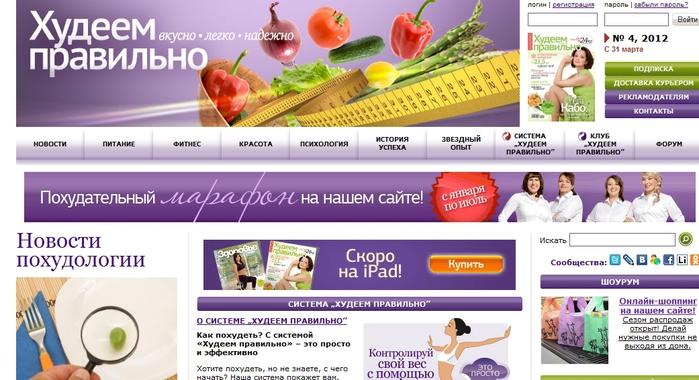 Сайты Для Похудения Цена.