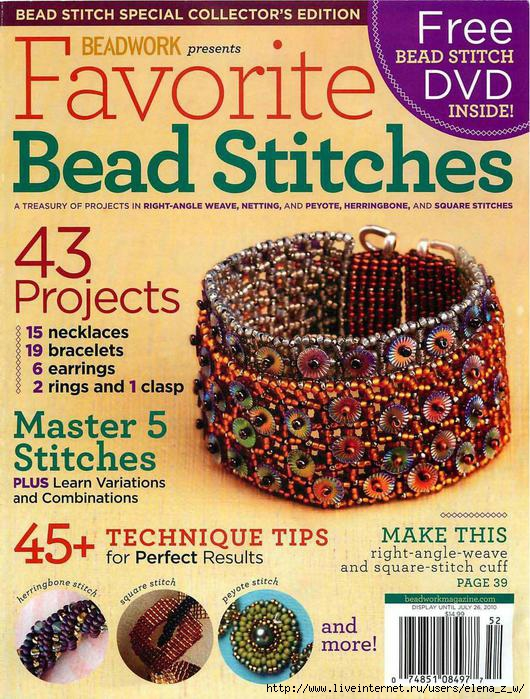 Favorite Bead Stitches_001 (530x700, 310Kb)