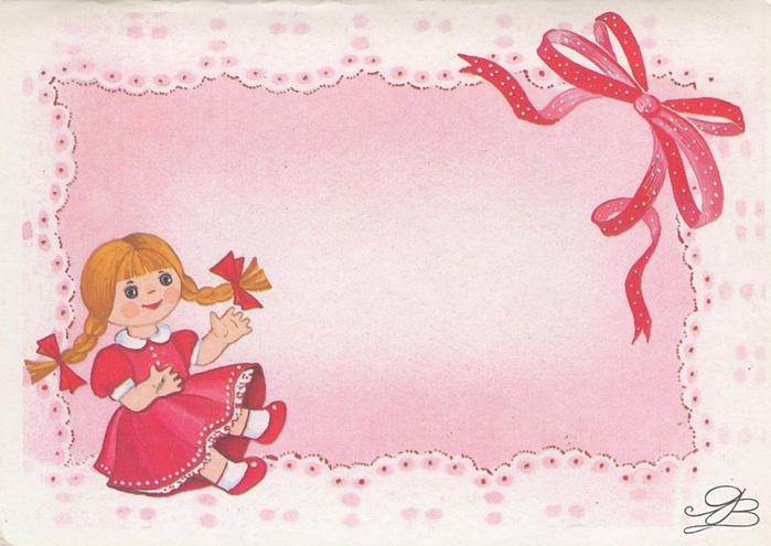 Для, открытки детства