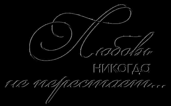 http://img0.liveinternet.ru/images/attach/c/5/86/43/86043002_large_Lyubov_nikogda_ne_perestaet.png