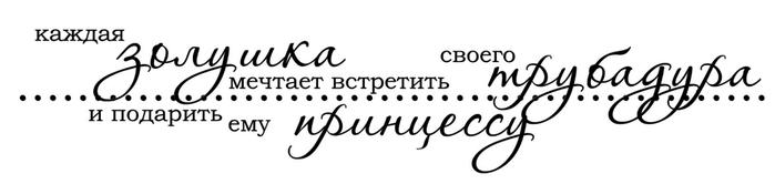 http://img0.liveinternet.ru/images/attach/c/5/86/43/86043014_large_kazhdaya_zolushka_mechtaet.jpg