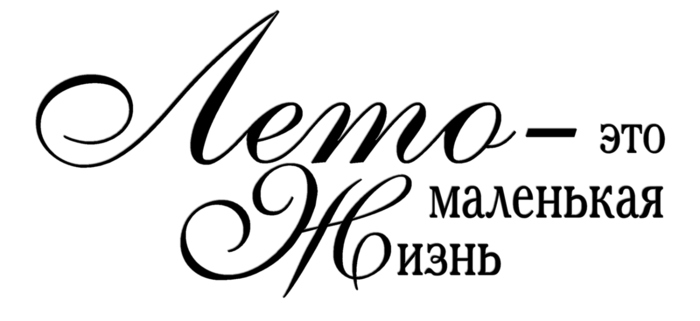 http://img0.liveinternet.ru/images/attach/c/5/86/43/86043024_large_leto.png
