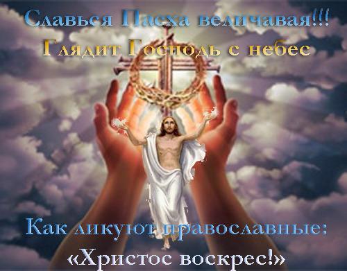 Поздравления с пасхой на армянском картинки, картинки спасибо внимание