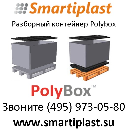 Polybox (505x511, 67Kb)