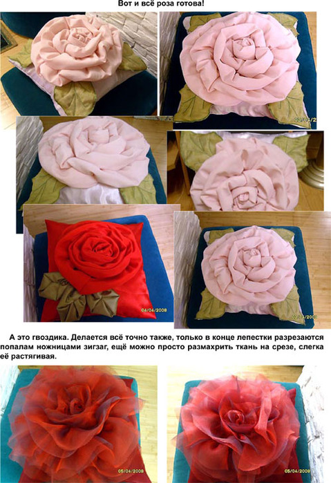 Шикарные подушки - Розарий из ткани (мастер-класс).  Своими руками.