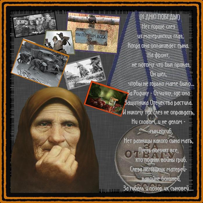 стихи для матери солдата сих