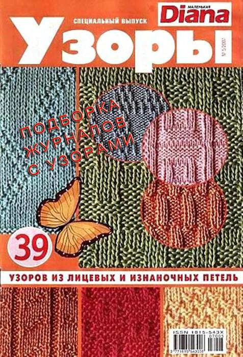 М.Диана 5.07_1 (476x700, 190Kb)