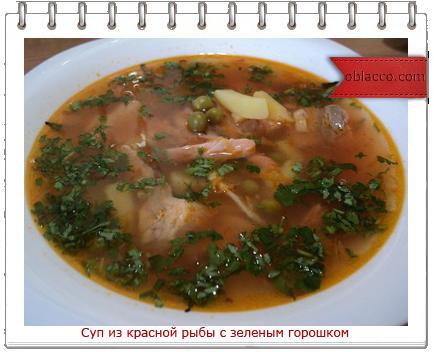 Суп из красной рыбы с зелёным горошком. Рецепт с фотографиями