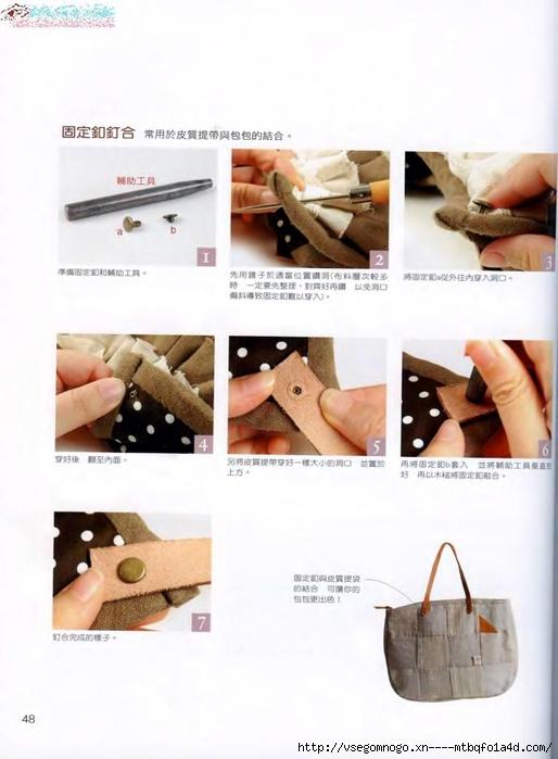 сумки и как качать тейлоринг шитье в игре wow. журнал диана шитье.