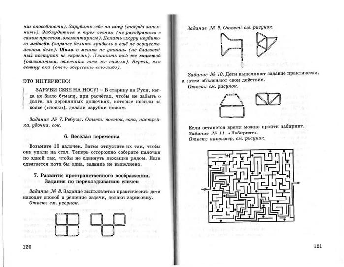 Решебник По Рпс 3 Класс Холодова 2 Часть Ответы