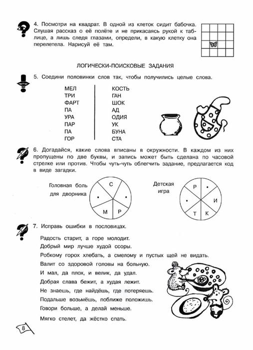 Решебник №3 логика, кл, математика 3 21, информатика, задание