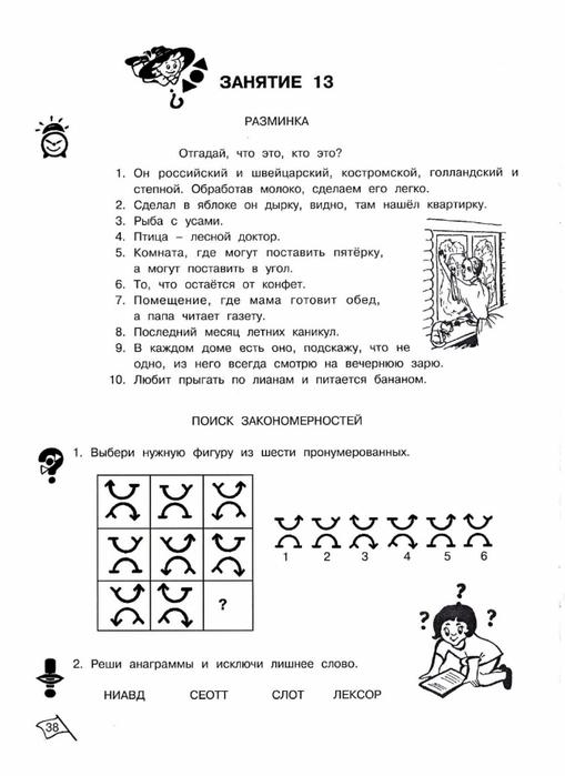 Гдз Логика 4 Клас