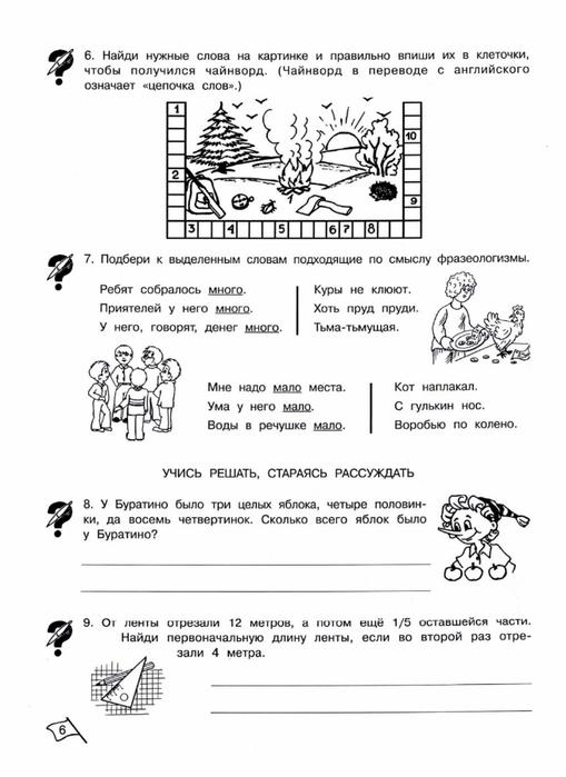 Решебник холодова 3 часть класс информатика 2