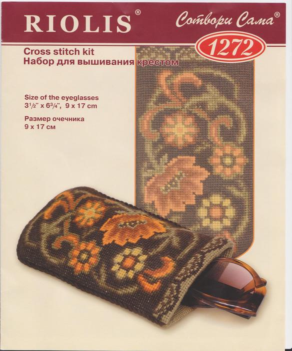 для вышивки схемы крестом очечники