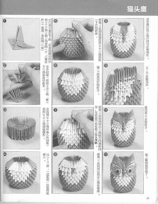 дня модульное оригами схемы с картинками вот