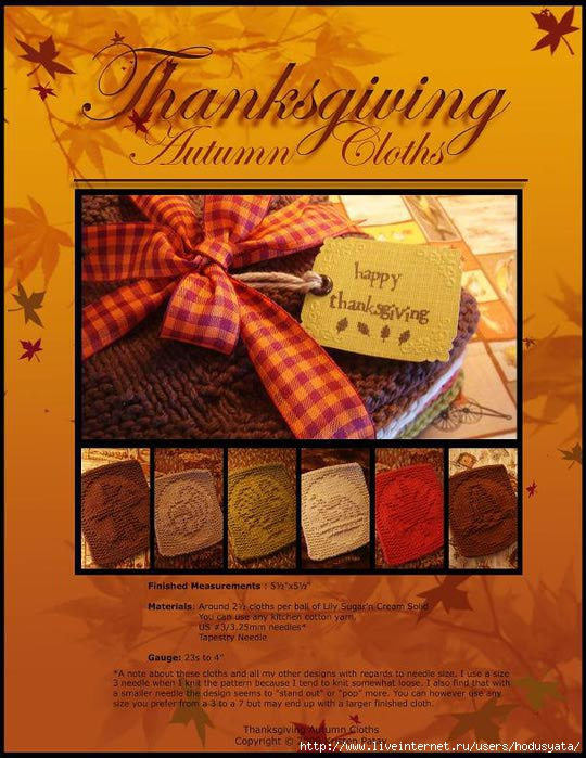 Thanksgiving Autumn Cloths_MirKnig.com_1 (540x700, 228Kb)