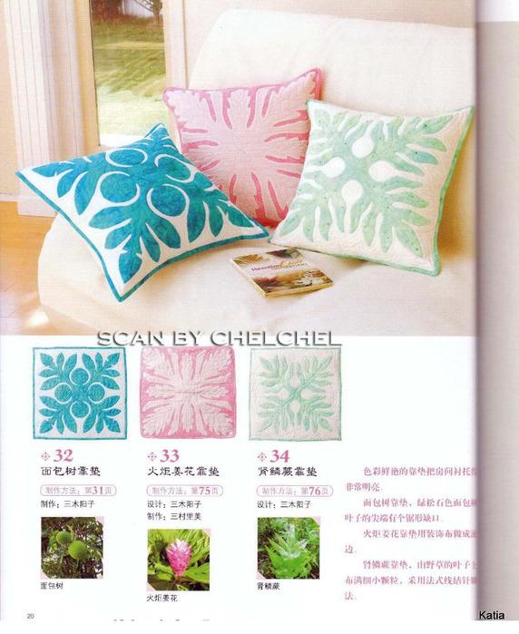 Patchwork Change Color Velvet Quilt (Patchwork Изменение цвета Velvet.
