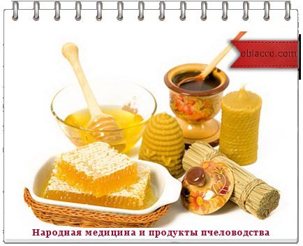 прополис продукты пчеловодства народная медицина/3518263__1_ (434x352, 203Kb)