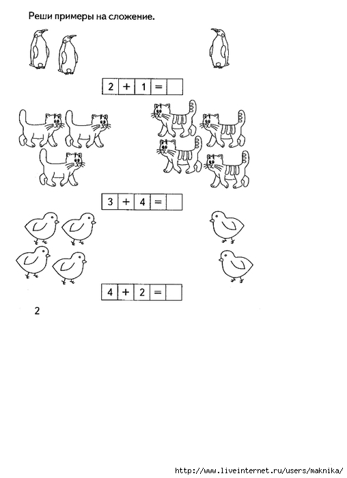 Сложение для дошкольников в картинках