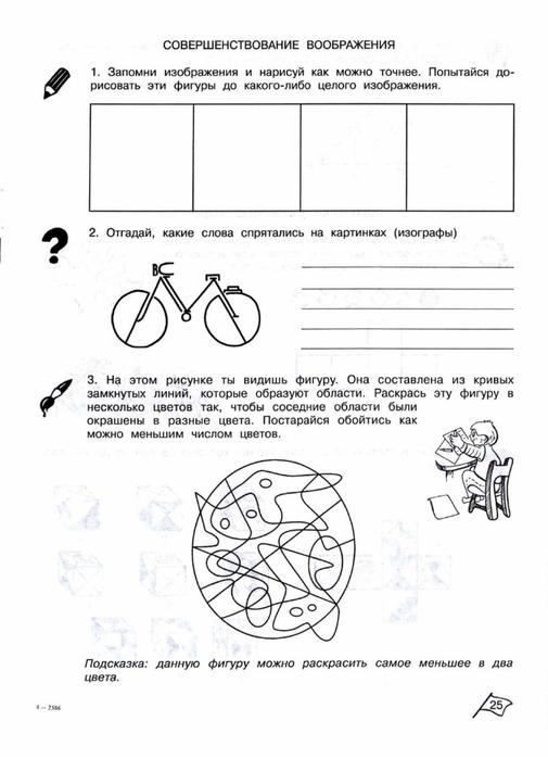Решебник класс ответы 4 задания холодова на
