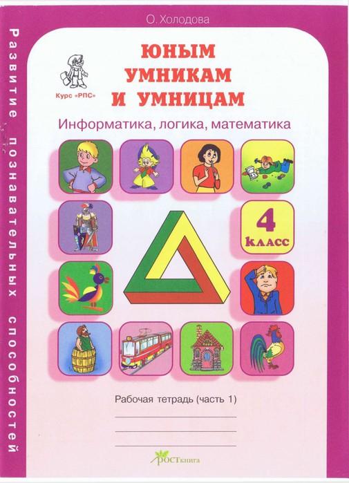 Решебник информатика логика математика 4 класс о.а холодова