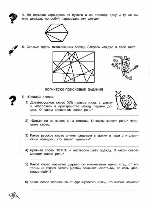 Класс холодова решебник 3 математической по логике