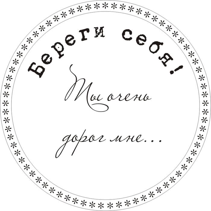 Печать открытки любимой, надписью женщина