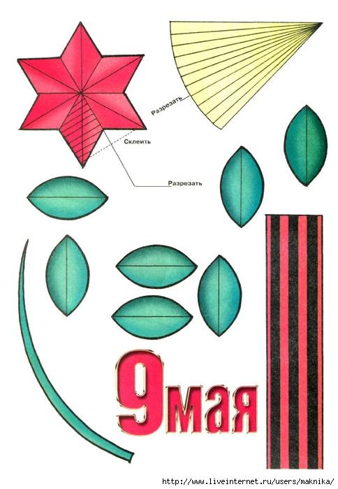 себе открытки к 9 мая своими руками с детьми с шаблонами можно приобрести шаровые