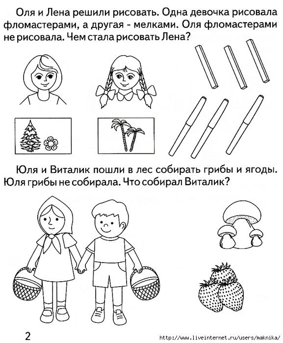 Логика в картинках дошкольникам
