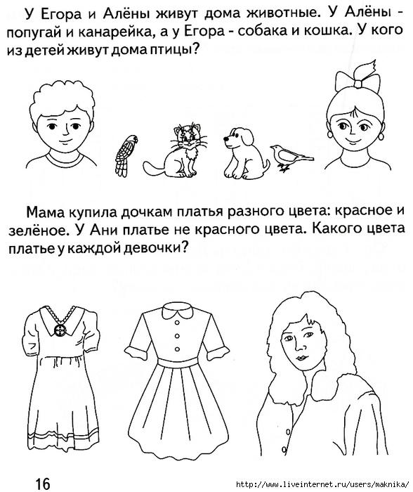 Задачи на логику с ответами с картинками логические
