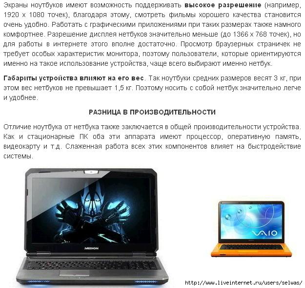 только нетбук или ноутбук в чем разница фото проведены