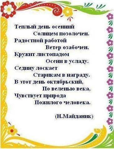 фото открытка ко дню пожилого человека