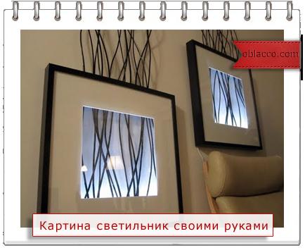 Картина светильник своими руками/3518263_svet (434x352, 158Kb)