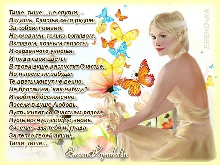 Днем рождения, открытка про женское счастье