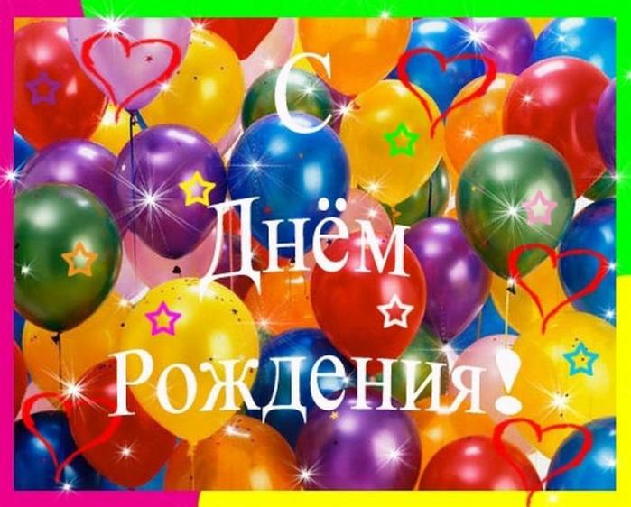 поздравление с днем рождения знакомой девушке от друзей