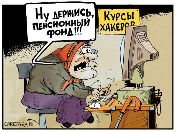 Картинки по запросу Карикатура Пенсионерка