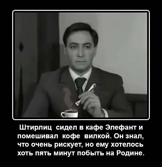 124610070_anekdot_pro_shtirlica_15_1.jpg