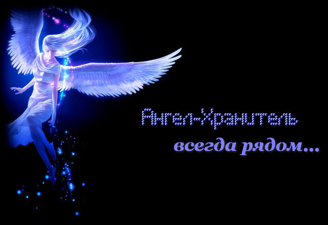 3720816_Angel4 (639x438, 30Kb)