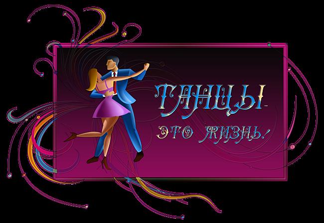 Поздравления с днем учителя учителю бальных танцев